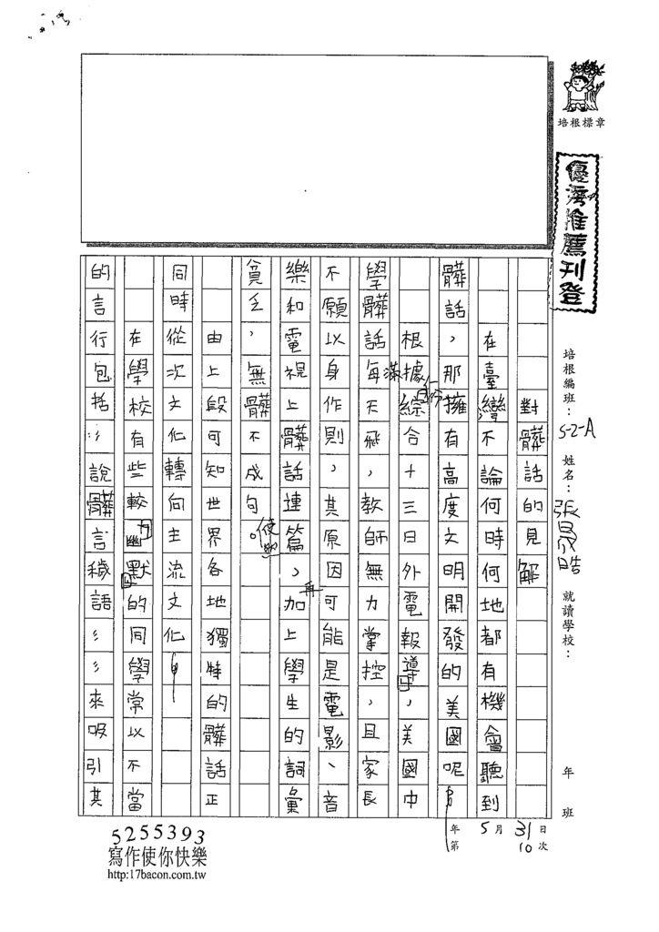 109WA410張晟晧 (1).tif