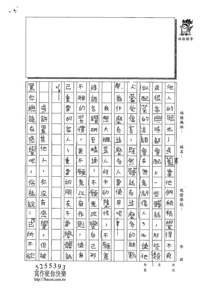 109WA410張晟晧 (2).tif