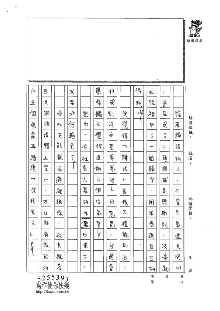 109WA410郭芯旻 (2).tif