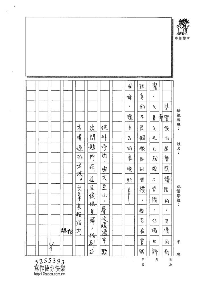 109WA410郭芯旻 (3).tif