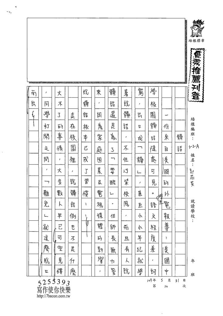 109WA410郭芯旻 (1).tif