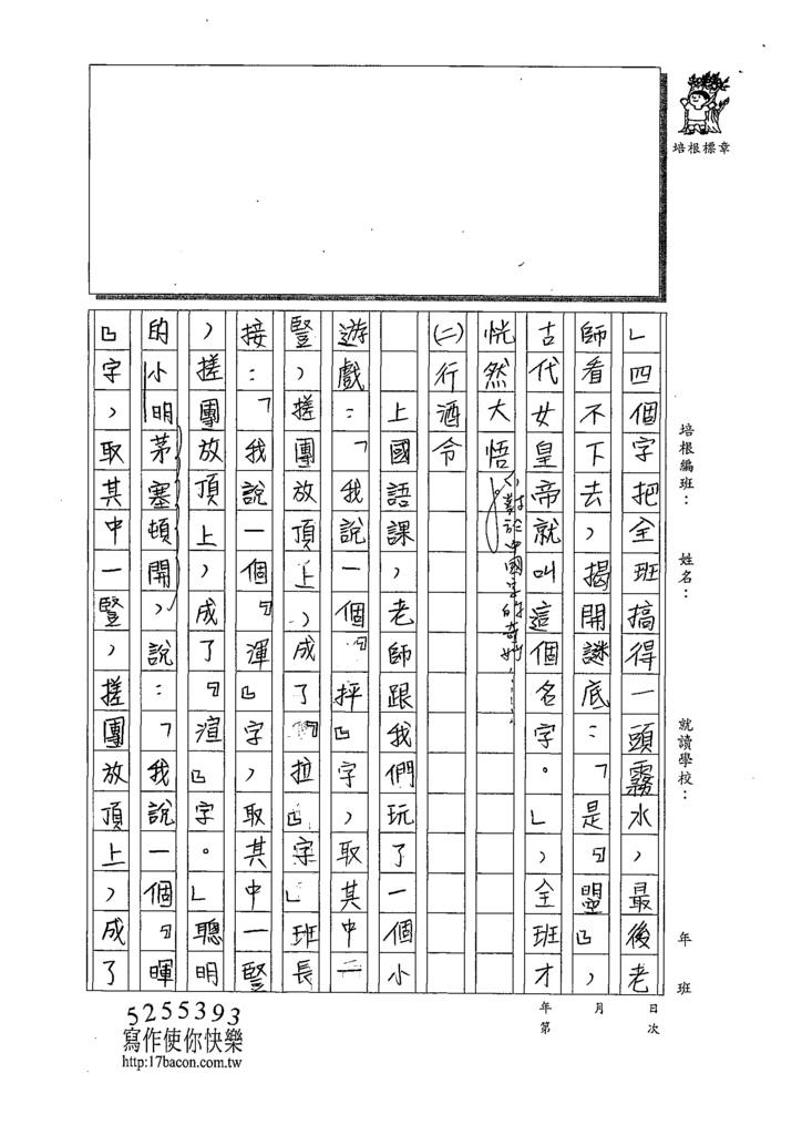 109CRW408薛羽棠 (2).tif