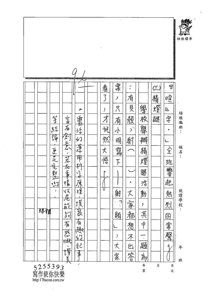 109CRW408薛羽棠 (3).tif