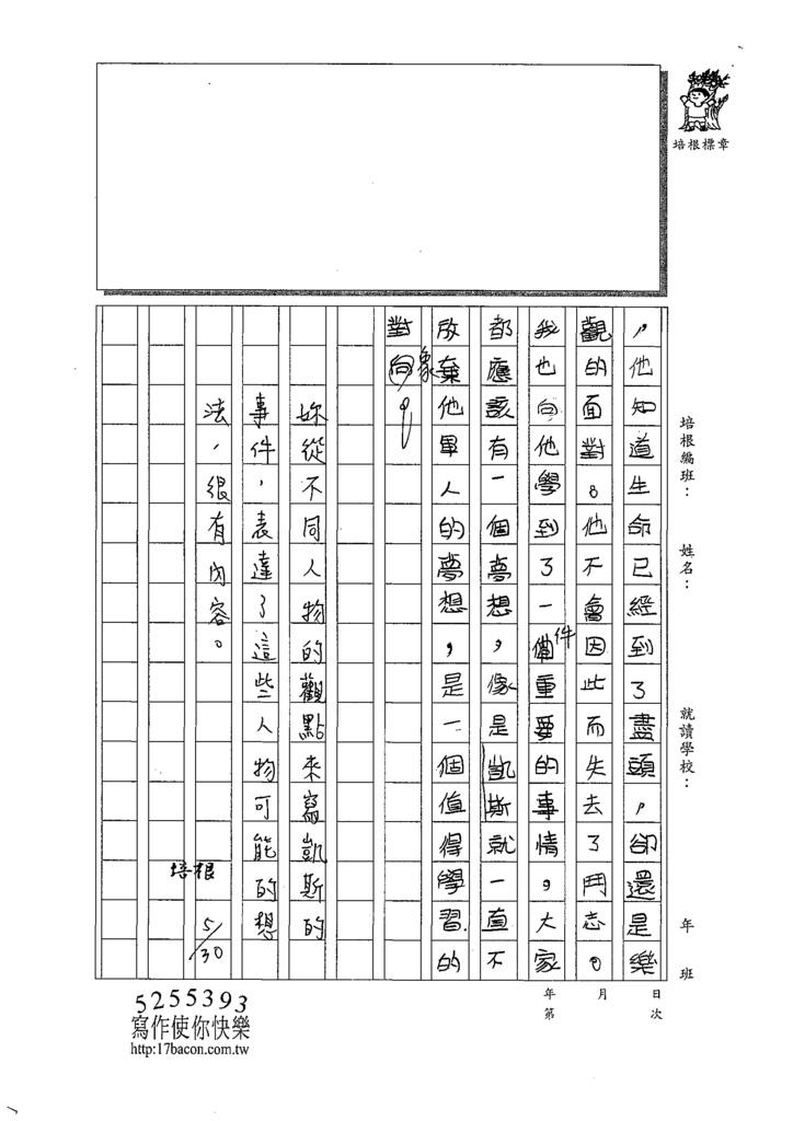 109W5410邱詩芸 (4).tif