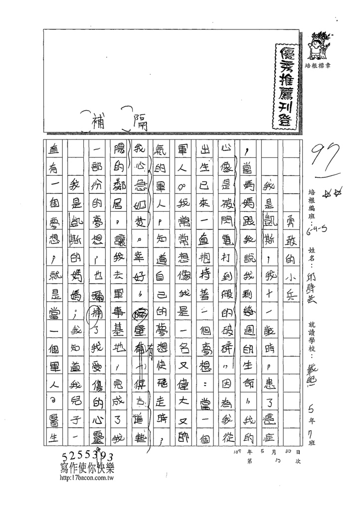109W5410邱詩芸 (1).tif