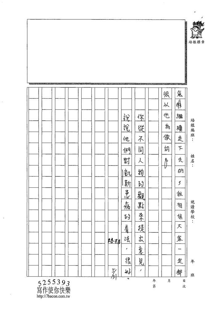109W5410陳品言 (3).tif