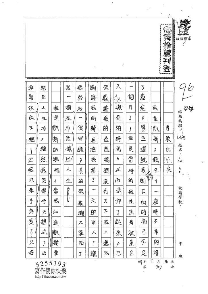 109W5410陳品言 (1).tif