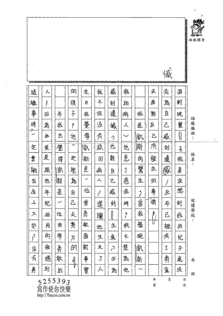 109W5410陳品言 (2).tif