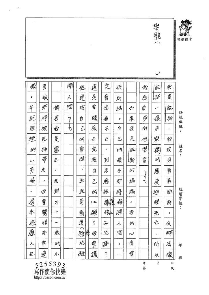 109W5410王洛琳 (2).tif
