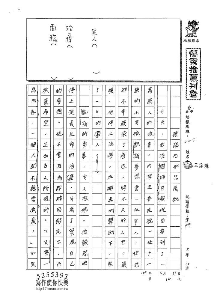 109W5410王洛琳 (1).tif