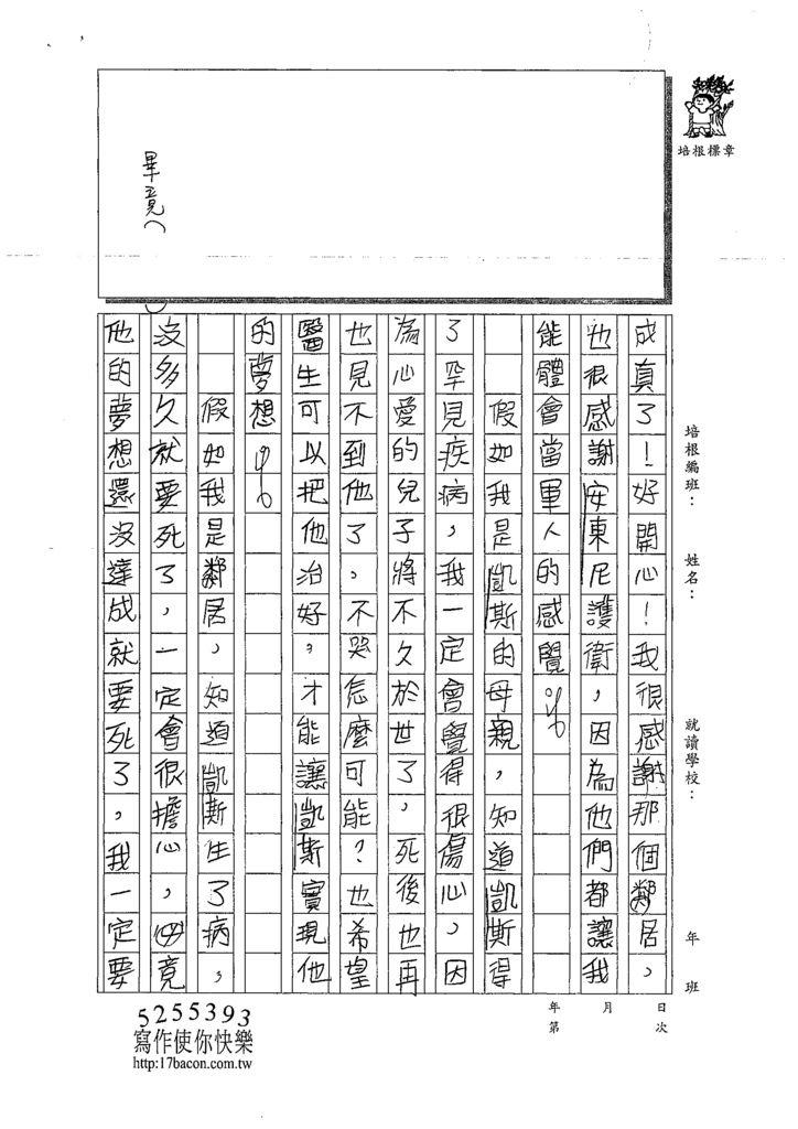 109W5410吳宇蓁 (2).tif