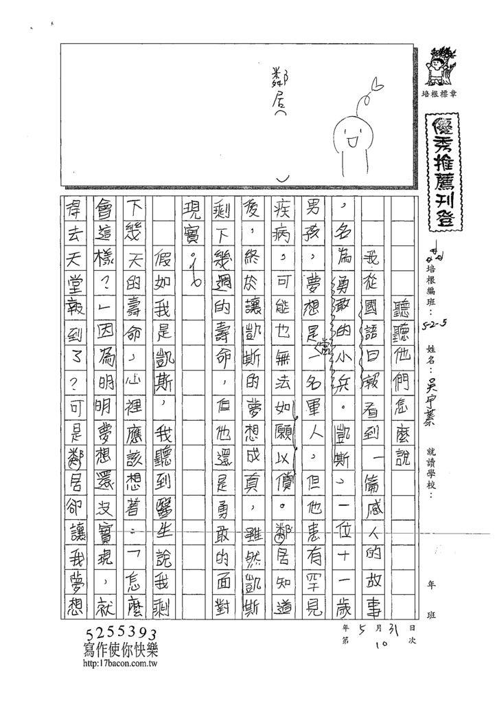 109W5410吳宇蓁 (1).tif