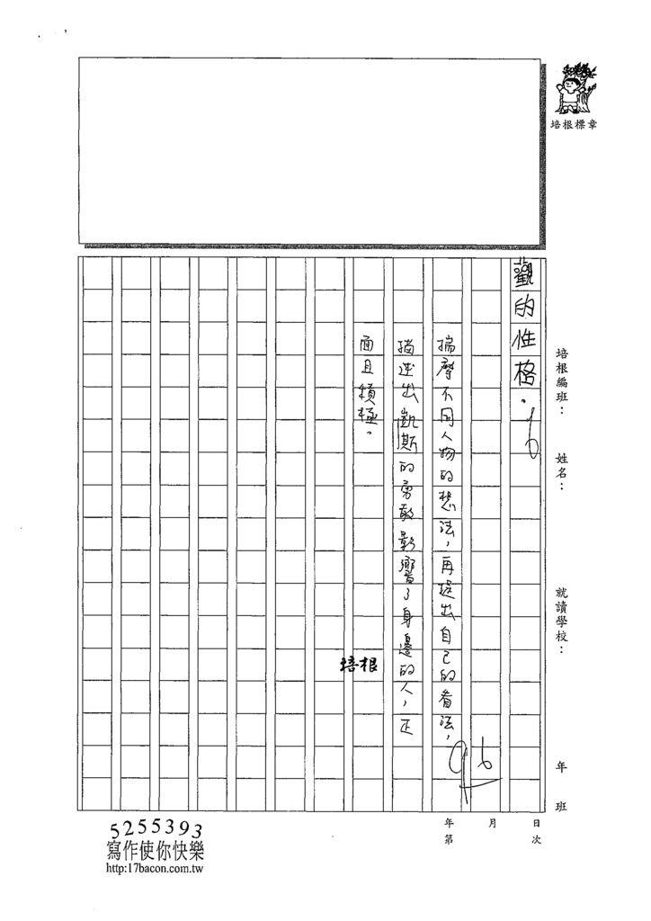 109W5410吳宇蓁 (4).tif