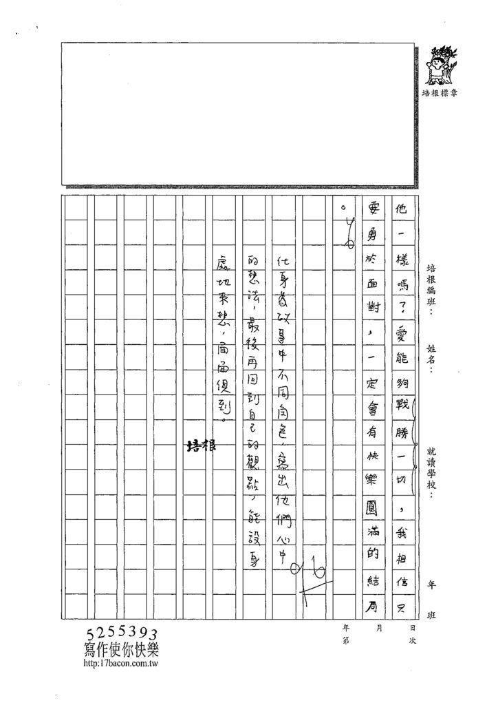 109W5410林語潔 (4).tif