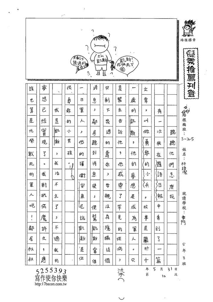 109W5410林語潔 (1).tif
