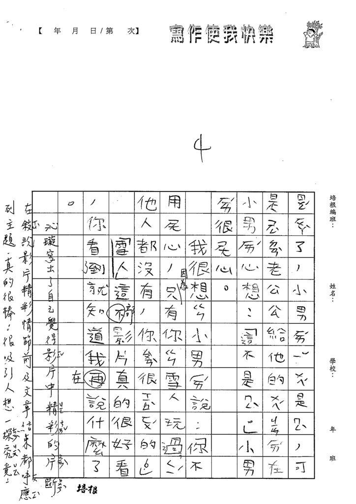 109W2410吳沁璇 (4).tif