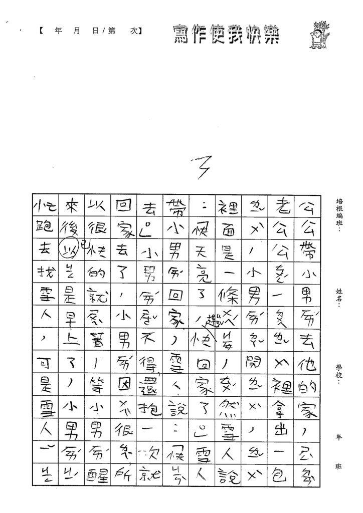 109W2410吳沁璇 (3).tif