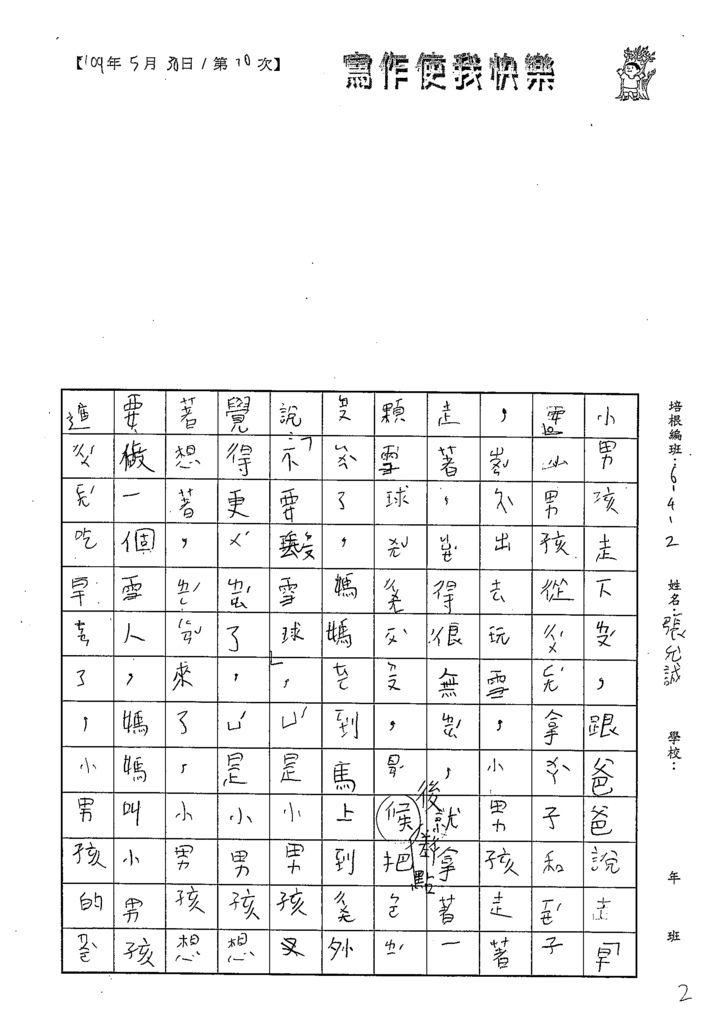 109W2410張允誠 (2).tif