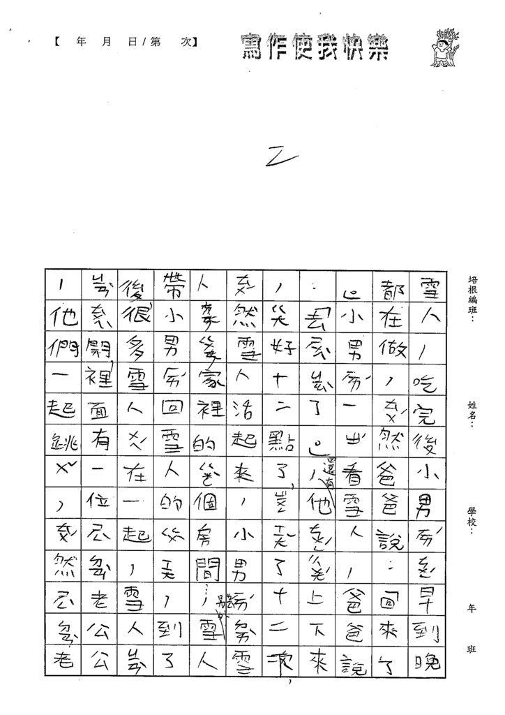 109W2410吳沁璇 (2).tif