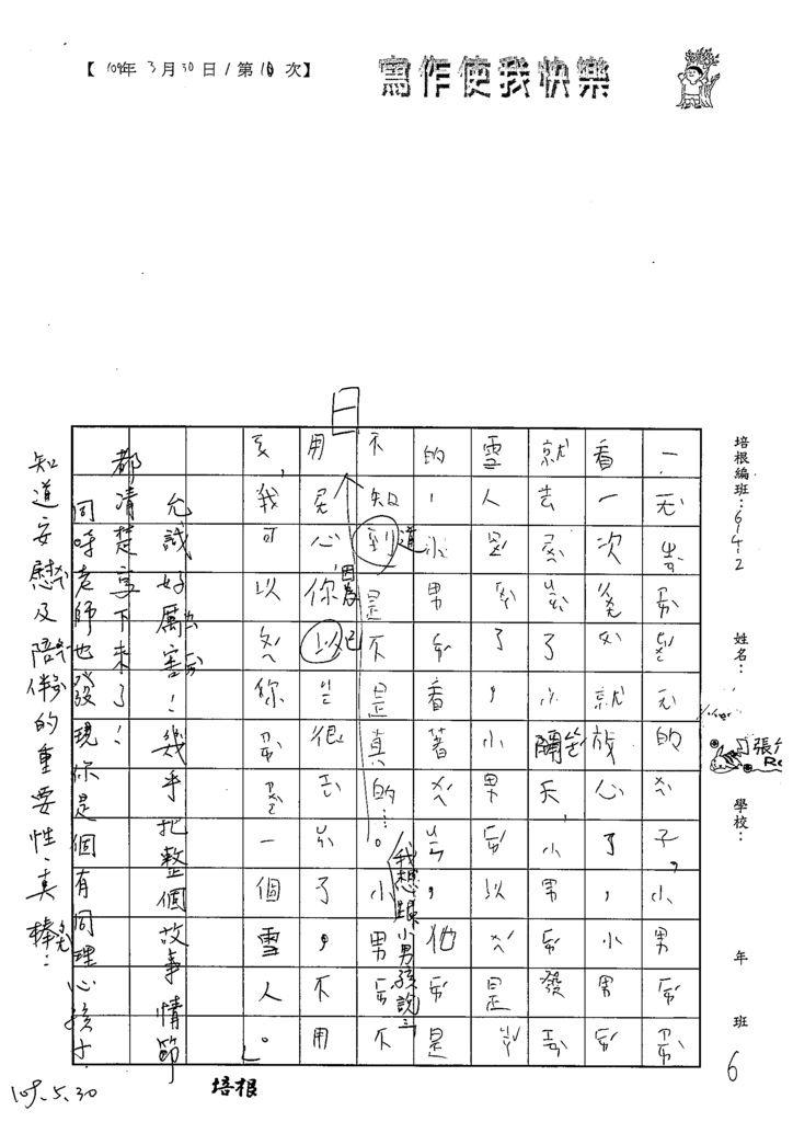 109W2410張允誠 (6).tif