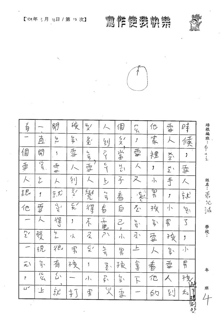 109W2410張允誠 (4).tif