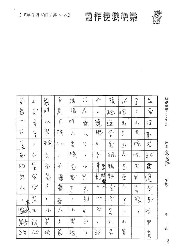 109W2410張允誠 (3).tif