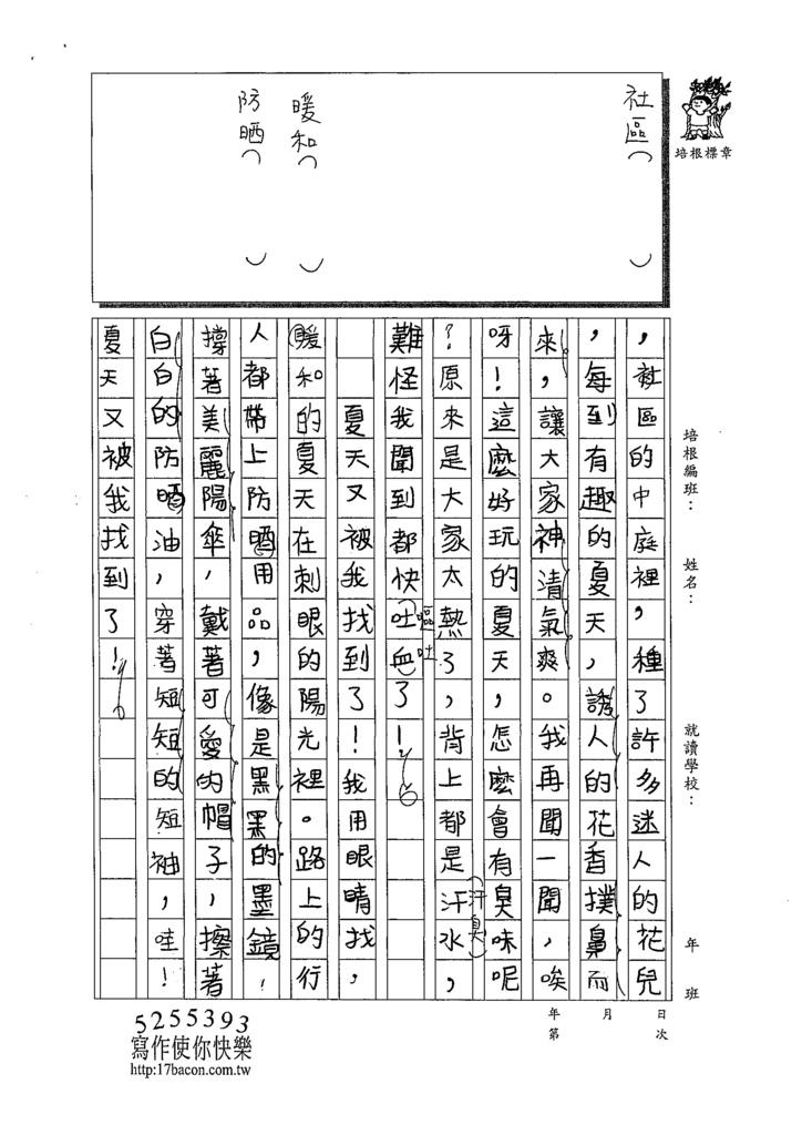 109W3410韓子茵 (2).tif