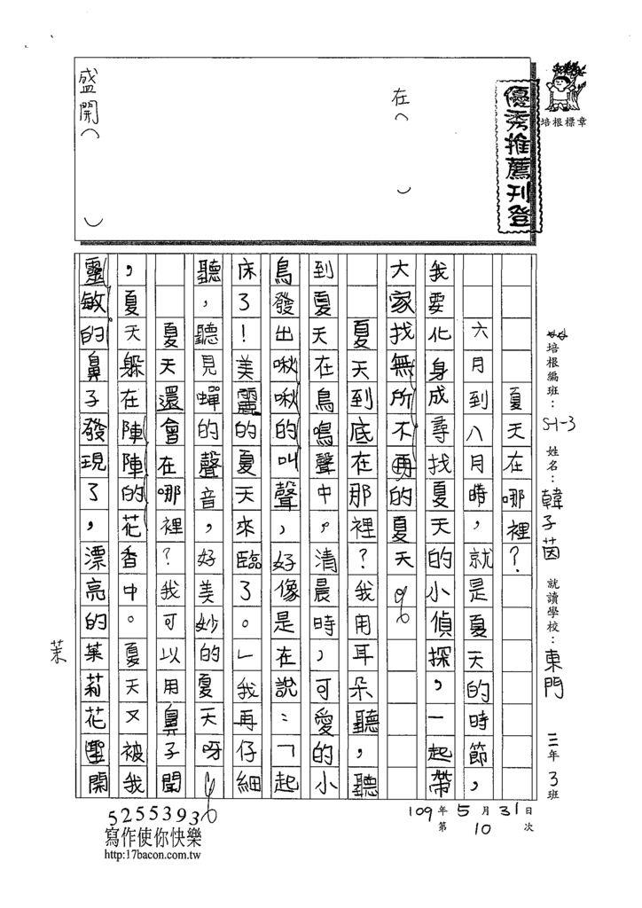 109W3410韓子茵 (1).tif