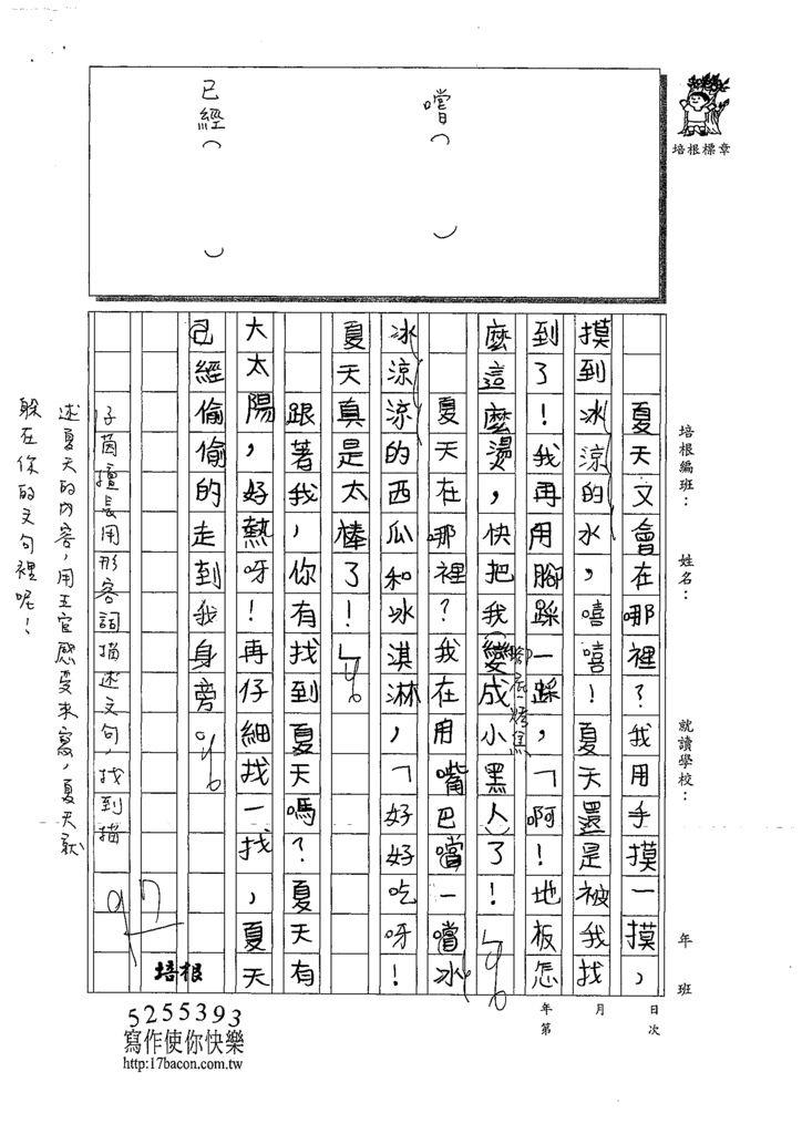 109W3410韓子茵 (3).tif