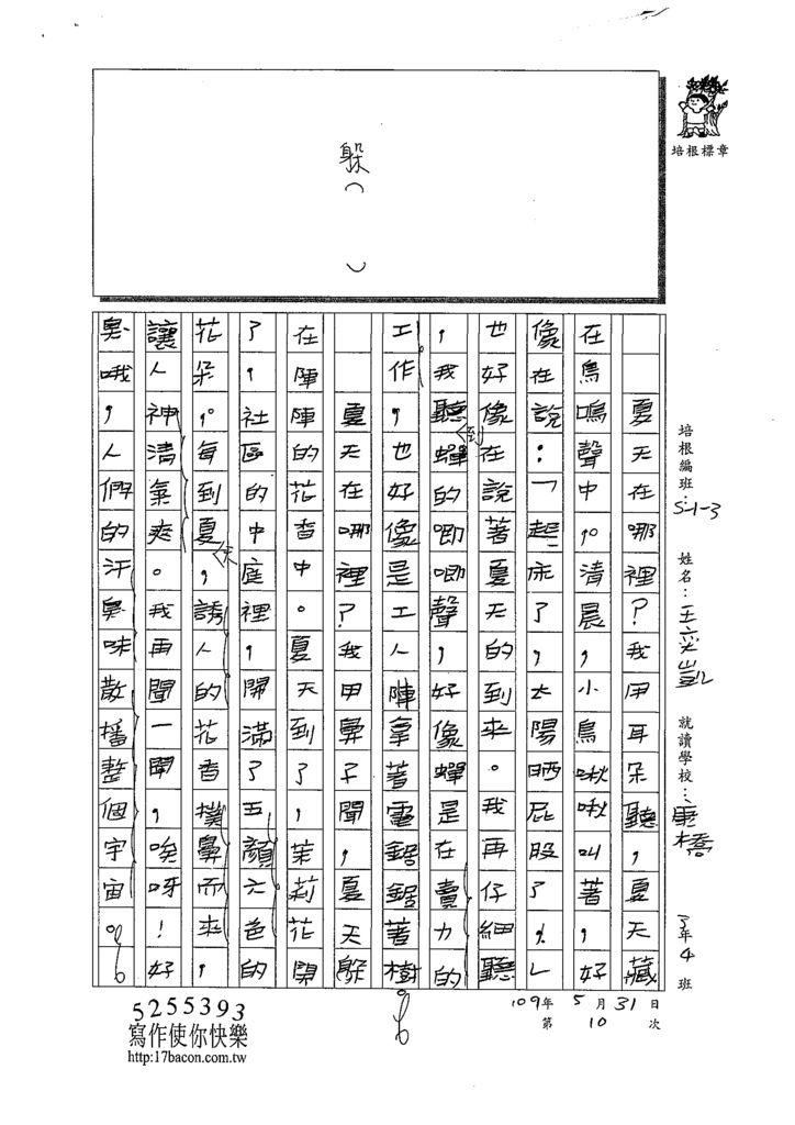 109W3410王弈凱 (2).tif