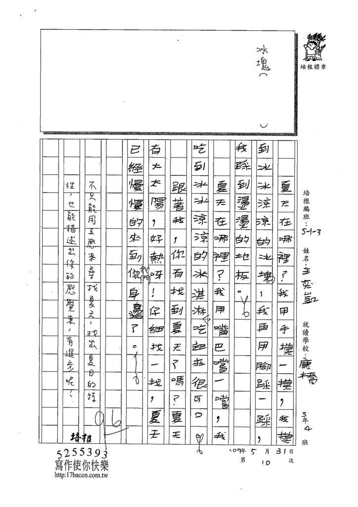 109W3410王弈凱 (3).tif