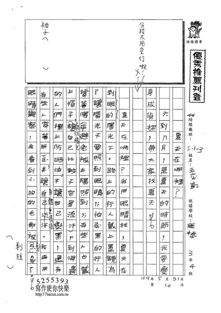 109W3410王弈凱 (1).tif