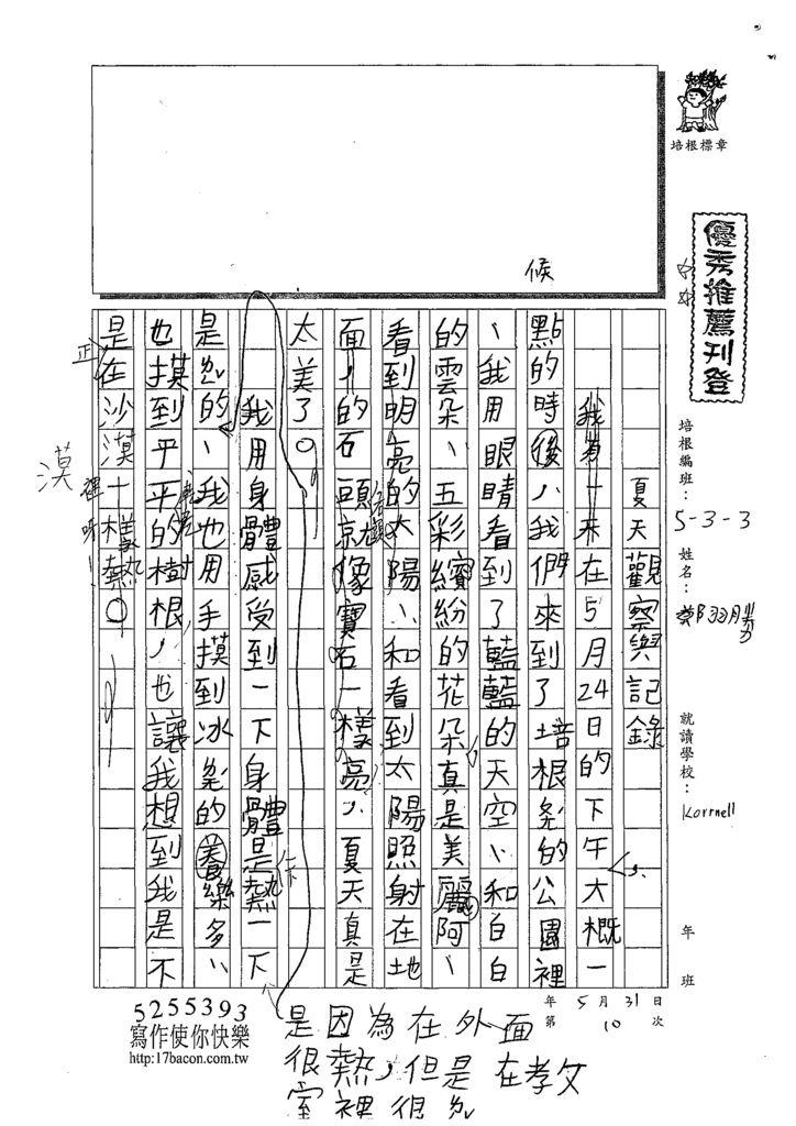 109W3410鄭羽勝 (1).tif