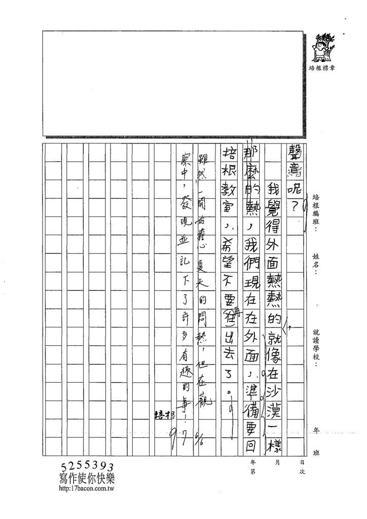 109W3410李品妍 (3).tif