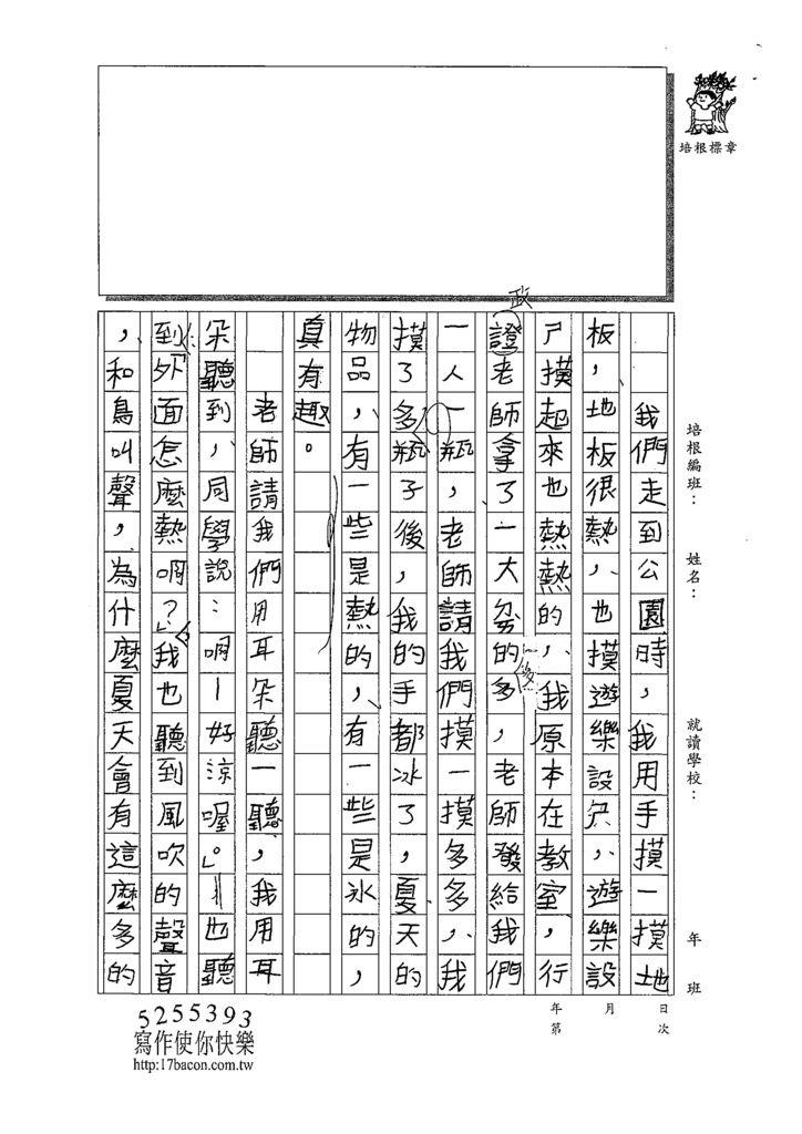 109W3410李品妍 (2).tif