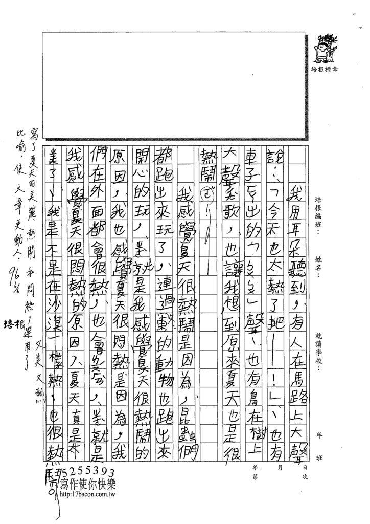 109W3410鄭羽勝 (2).tif