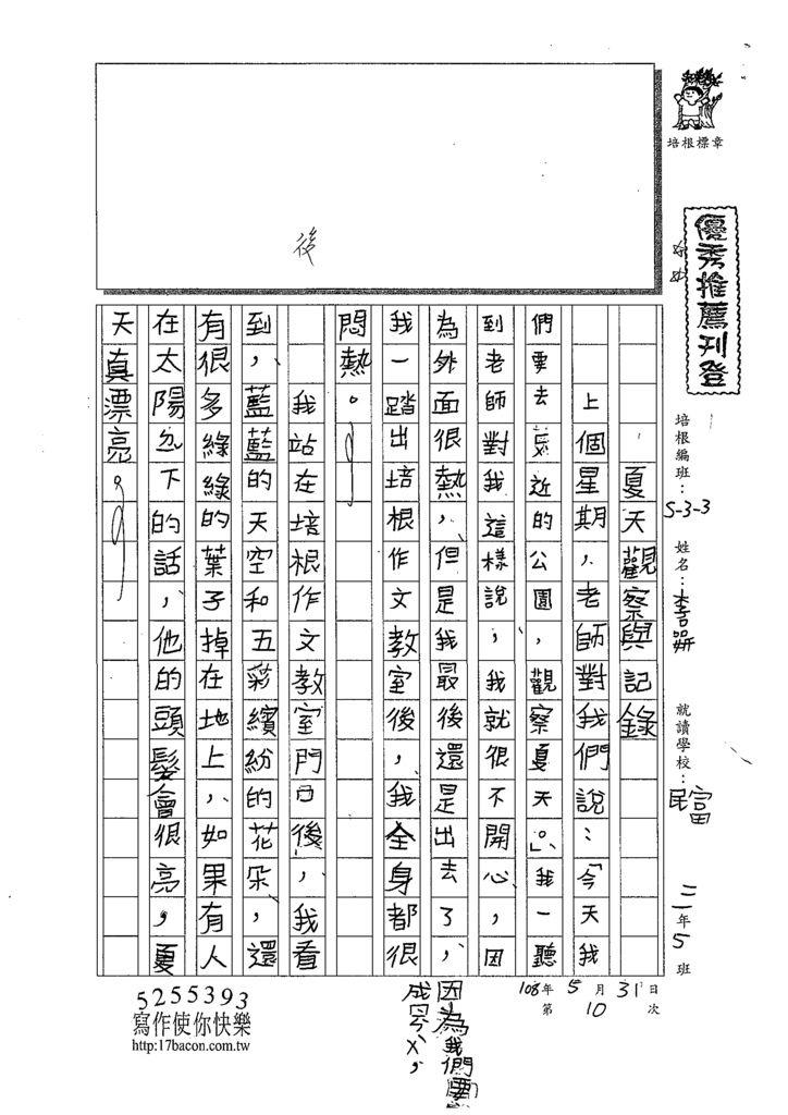 109W3410李品妍 (1).tif