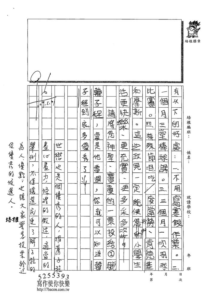109W4410鄭世懋 (2).tif