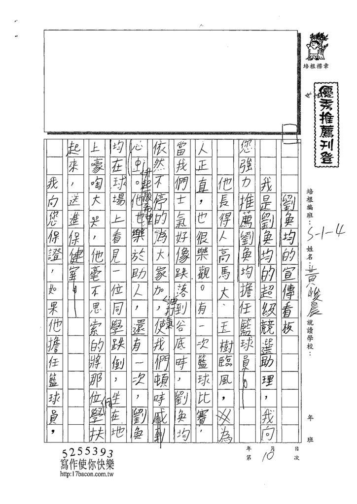 109W4410黃峻晨 (1).tif