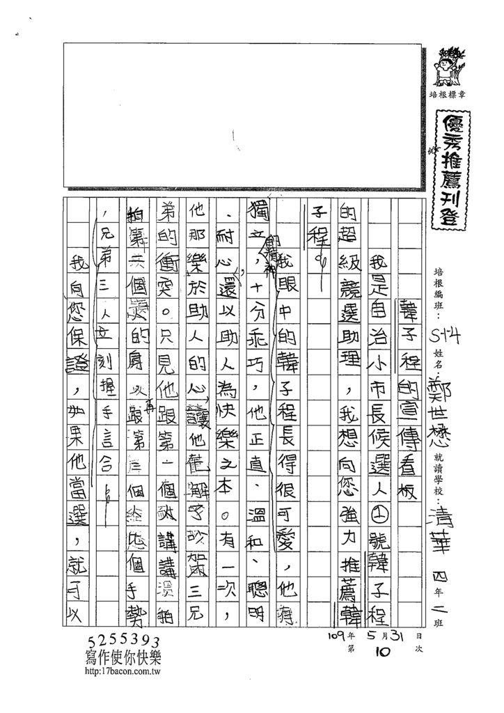 109W4410鄭世懋 (1).tif
