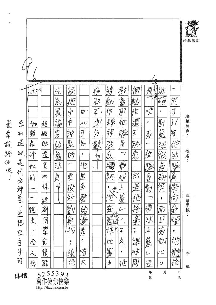 109W4410黃峻晨 (2).tif