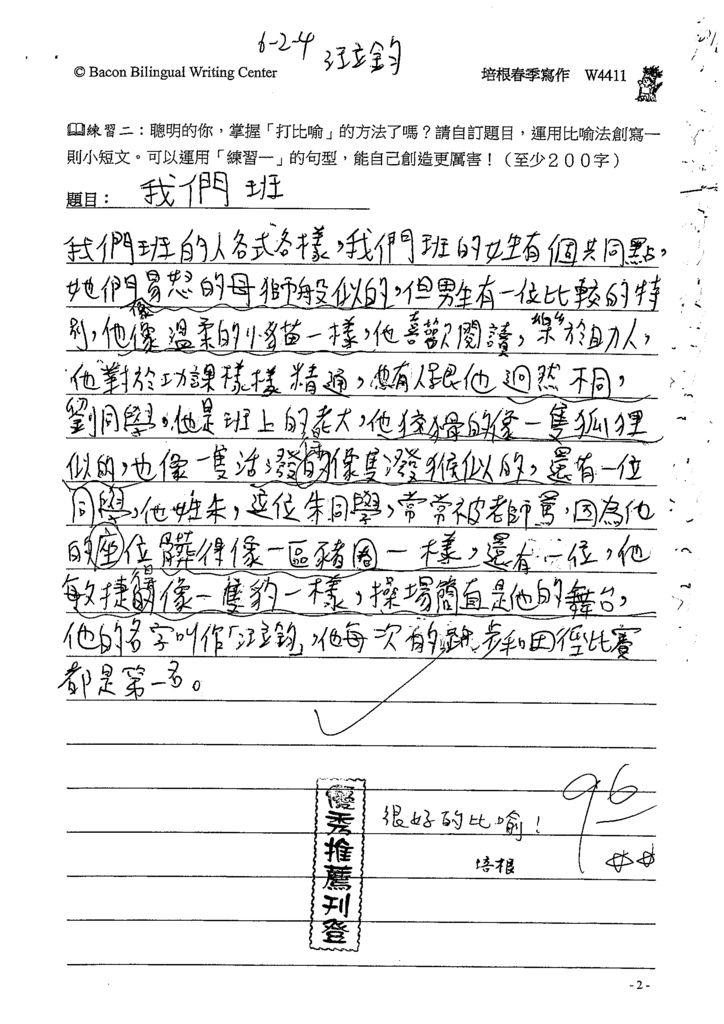 109W4411汪立鈞.tif