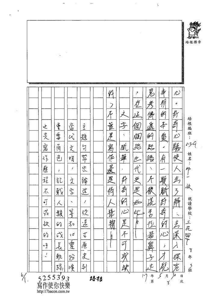 109WG408邱一峻 (3).tif