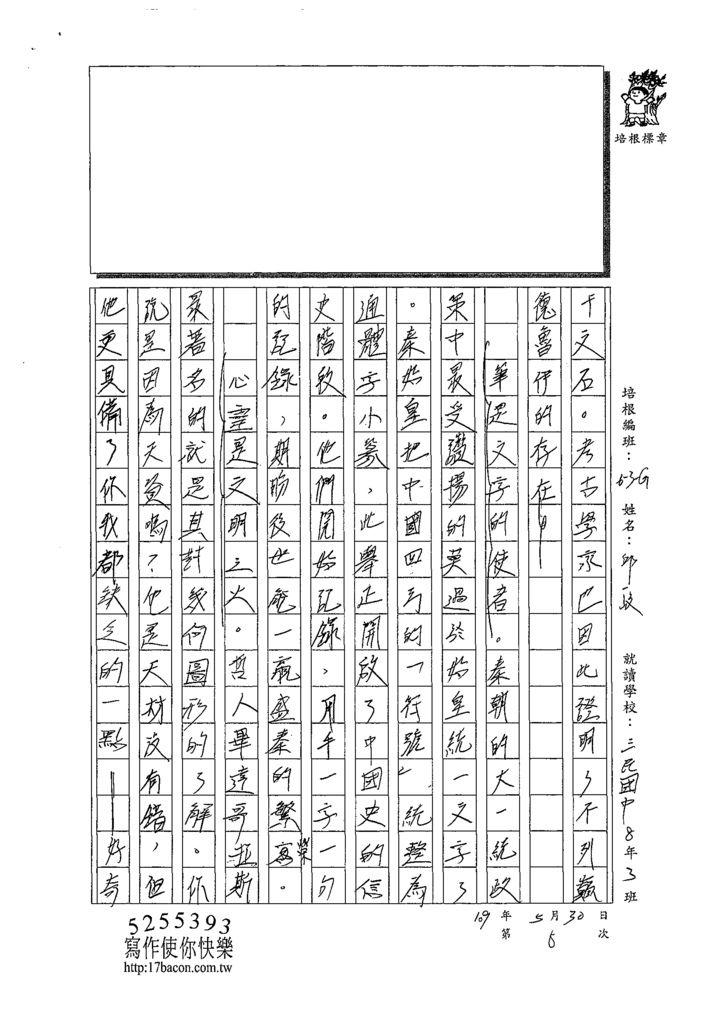 109WG408邱一峻 (2).tif