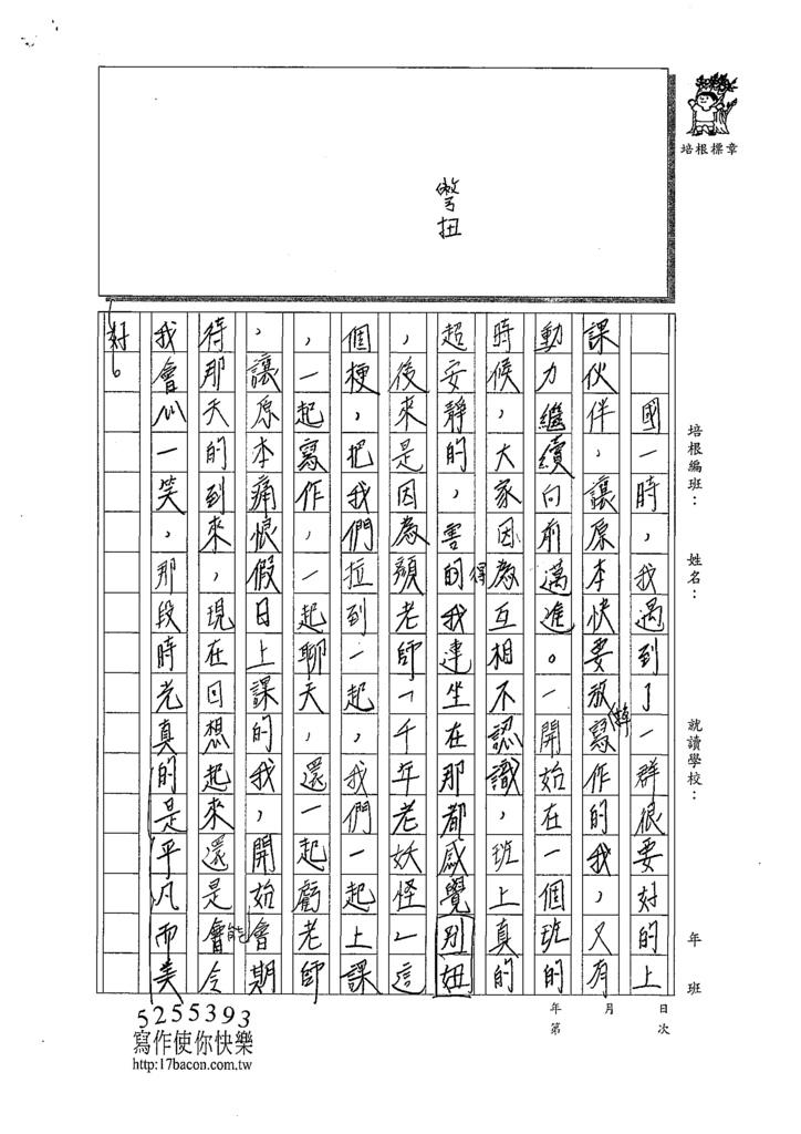 109WG408孫瑋婷 (3).tif