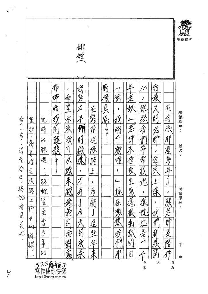 109WG408孫瑋婷 (4).tif