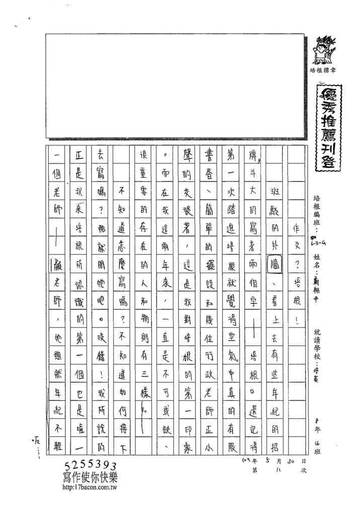 109WG408鄭翔尹 (1).tif
