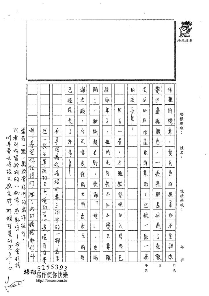 109WG408鄭翔尹 (3).tif