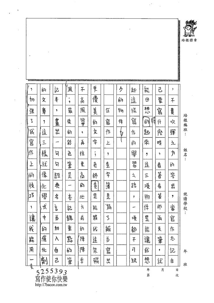 109WG408李晨儀 (3).tif
