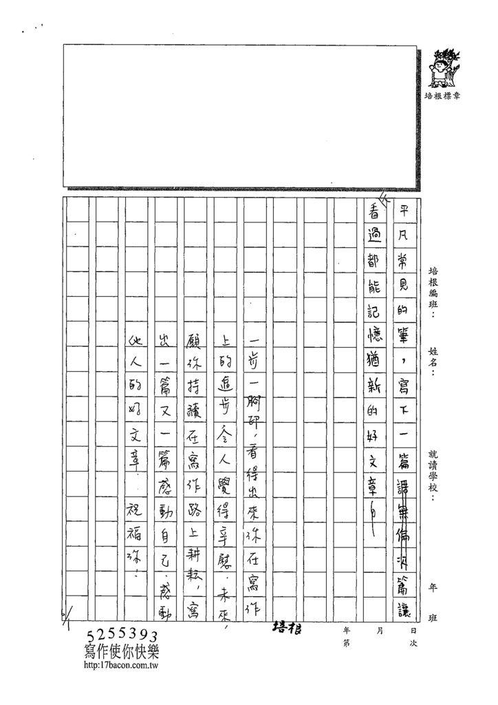 109WG408李晨儀 (4).tif